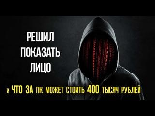 Решил показать лицо! И 369 999 рублей за PC (Predator Triton 900 с NVIDIA GeForce RTX 2080)