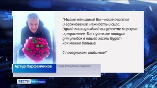 Артур Парфенчиков поздравил жительниц Карелии с 8 Марта