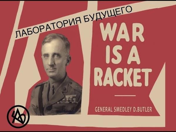 Смедли Батлер Война это просто рэкет