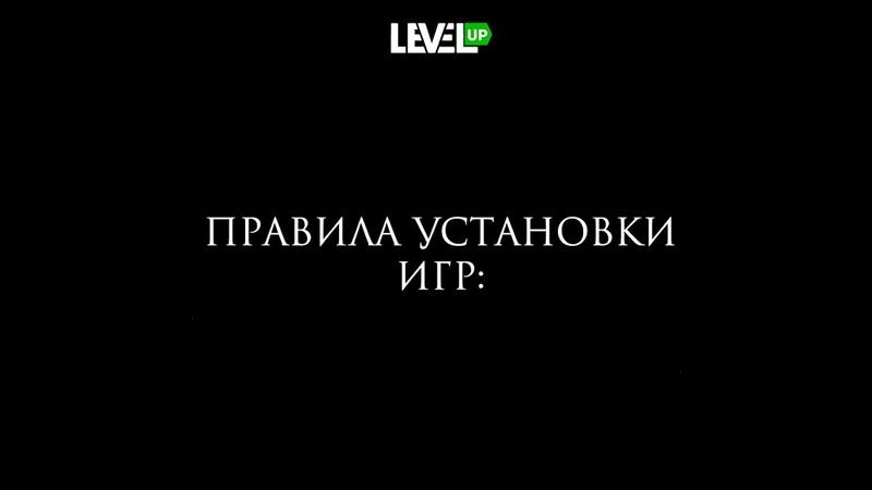ПРАВИЛА УСТАНОВКИ ЦИФРОВЫХ ВЕРСИЙ ИГР | LevelUP Game