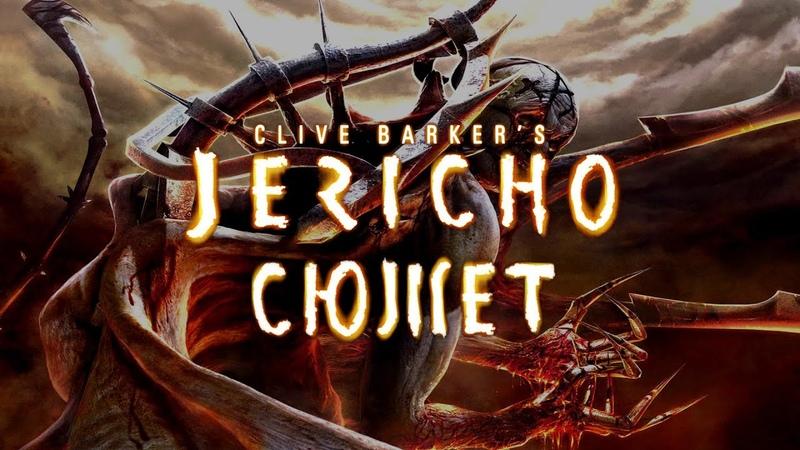 SpoilerAlert 2 Сюжет Clive Barker's Jericho Иерихон Клайва Баркера