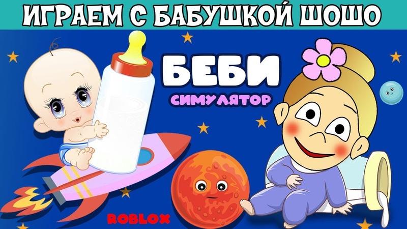 Я маленький РЕБЁНОК Симулятор БЕБИ Играю в Baby Simulator Роблокс на русском языке