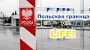 Граница Белоруссия Польша Домачево ч 2