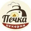 пекарня ПЕЧКА)))  Оренбург