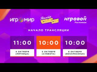 Игромир и comic con russia 2019 — день второй
