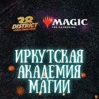 Логотип Иркутская Академия Магии (MTG в Иркутске)