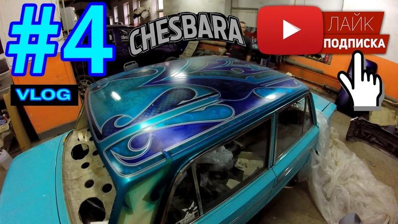 Chesbara 4 VLOG ВАЗ 2103 КГБ в стиле Lowrider Мини обзор