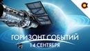 Экзопланета с водой межзвёздная комета возгорание ракеты КосмоДайджест 24
