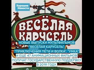 Новые российские мультфильмы получат государственную поддержку