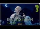 Dragon Age: Inquisition | The Inquisitor. Amarie | 3. The Chantry and the Templars