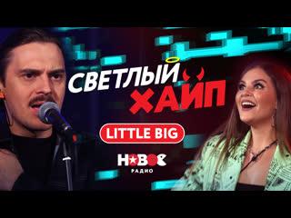 Светлый хайп live | little big faradenza