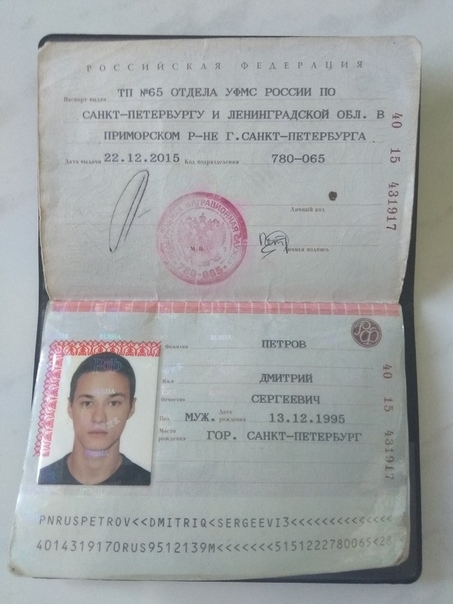 Серия и номер паспорта картинки