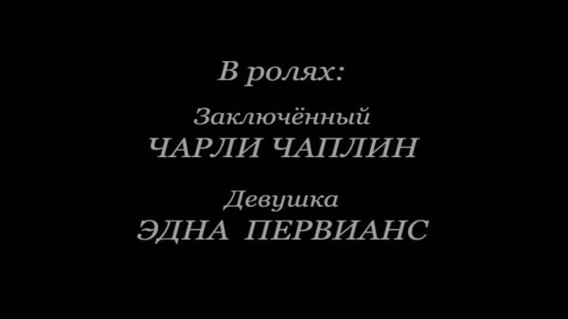 1917 Авантюрист The Adventurer rus