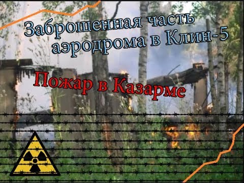 Заброшенная часть аэродрома в Клин-5The abandoned part of the airfield in Klin-5.