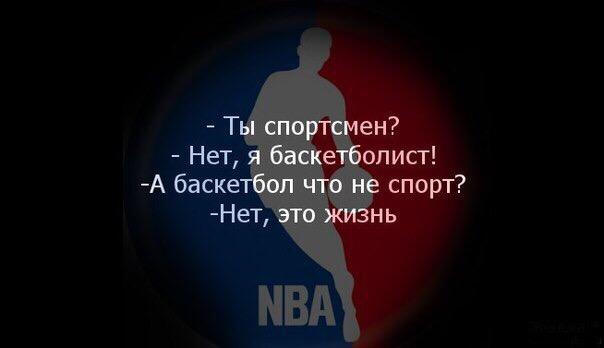 Баскетбол в цитатах