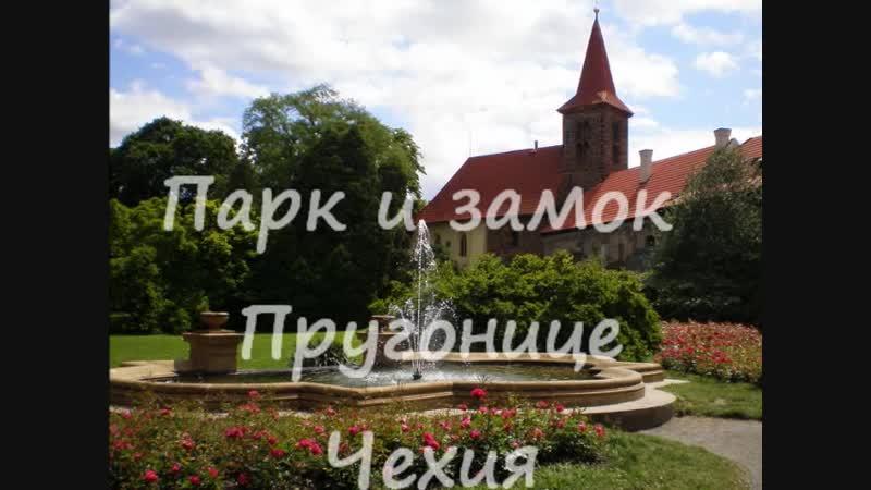 Парк и замок Пругонице