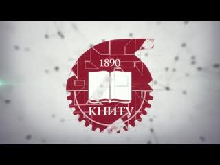 100-летие высшего технического образования в Татарстане