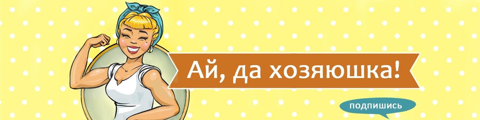 Ай, да хозяюшка   ВКонтакте