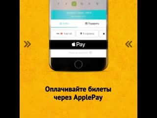 Оплачивайте билеты через apple pay