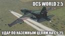 DCS World 2.5 Удар по наземным целям на Су-25