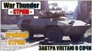 War Thunder КРАЙНИЙ СТРИМ ПЕРЕД СОЧИ Паша Фриман🔴