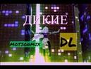 MMD DL Дикие MOTIONMIX DL