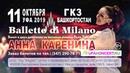 Балет Анна Каренина / Balletto di Milano 11 октября в Уфе!