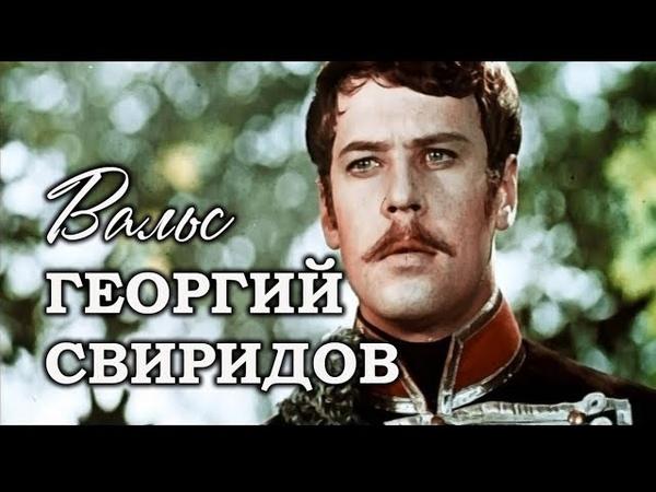 Георгий Свиридов. Вальс Метель, 1964. Score