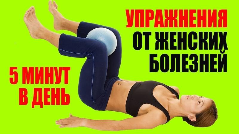 Упражнения Кегеля Для Женщин и Девушек. Женское здоровье » Freewka.com - Смотреть онлайн в хорощем качестве