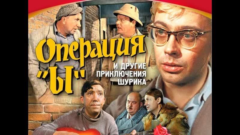 Фильм Операция Ы и другие приключения Шурики трейлер