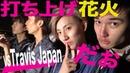 [18.08.24] SixTONES【SP企画】vs Travis Japan 打ち上げ花火なるべく遠くから見る対決!