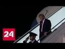 Скандальный разговор с Зеленским может стоить Трампу поста президента Россия 24