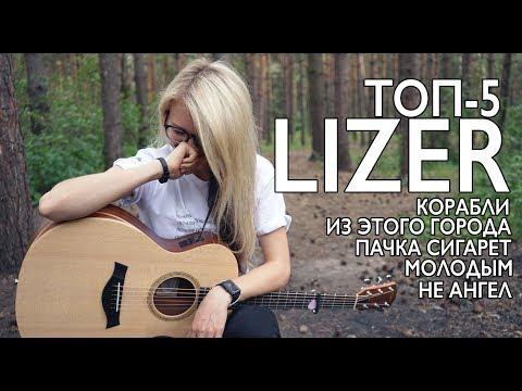 ТОП - 5 ПЕСЕН LIZER / Как играть на гитаре, разбор, аккорды/ пачка сигарет, молодым, корабли и пр.