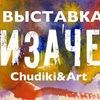 Выставка Chudiki&Art «Низачем»
