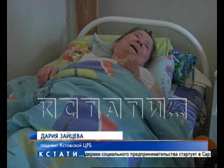Из-за ремонта врачи Кстовой ЦРБ не приняли тяжелобольную старушку и ночью оставили ее на улице