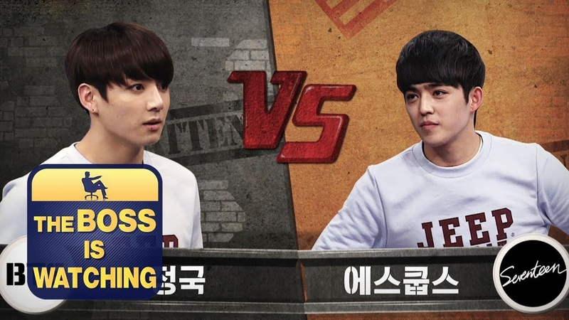 Will it be BTS or Seveteen Jung Kook VS The Boss is Watching
