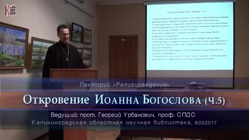 Прот. Георгий Урбанович, профессор СПДС. Откровение Иоанна Богослова (часть 5)