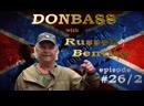 Donbas z Russellem Bentley odc 26 2 Zajcewo na pierwszej linii frontu