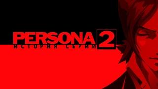 История серии Persona. Часть 2. Persona 2: Innocent Sin