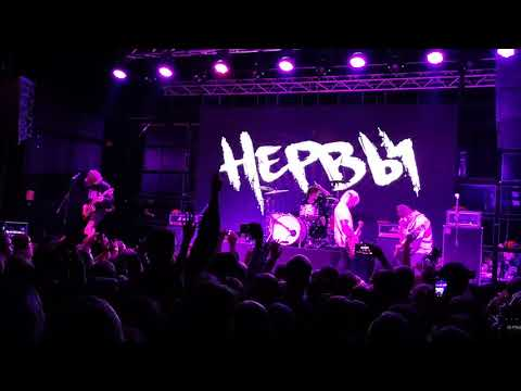 Нервы - Ты бы о*уела (16.04.19 live @Velicano club, Khabarovsk)