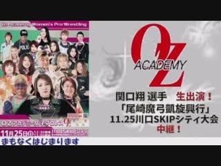 OZ Academy Mayumi Ozaki Local Triumphant 2018 ()