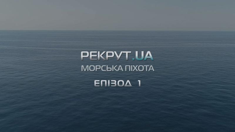 Український флот проти російського конфлікт у Чорному морі Рекрут UA