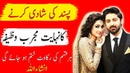 Pasand Ki Shadi Ka Azmoda Wazifa Love Marriage ka Khaas amal istories wazaif