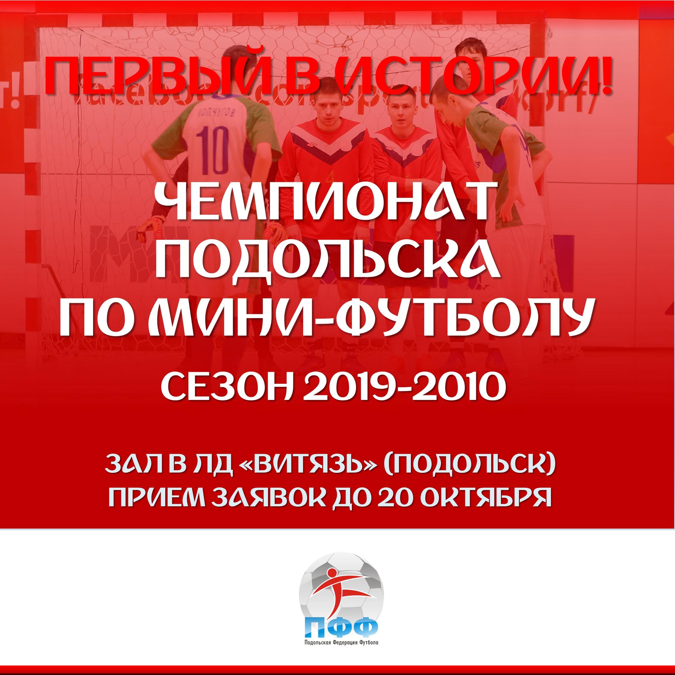 Чемпионат Подольска по мини-футболу: заяви свою команду