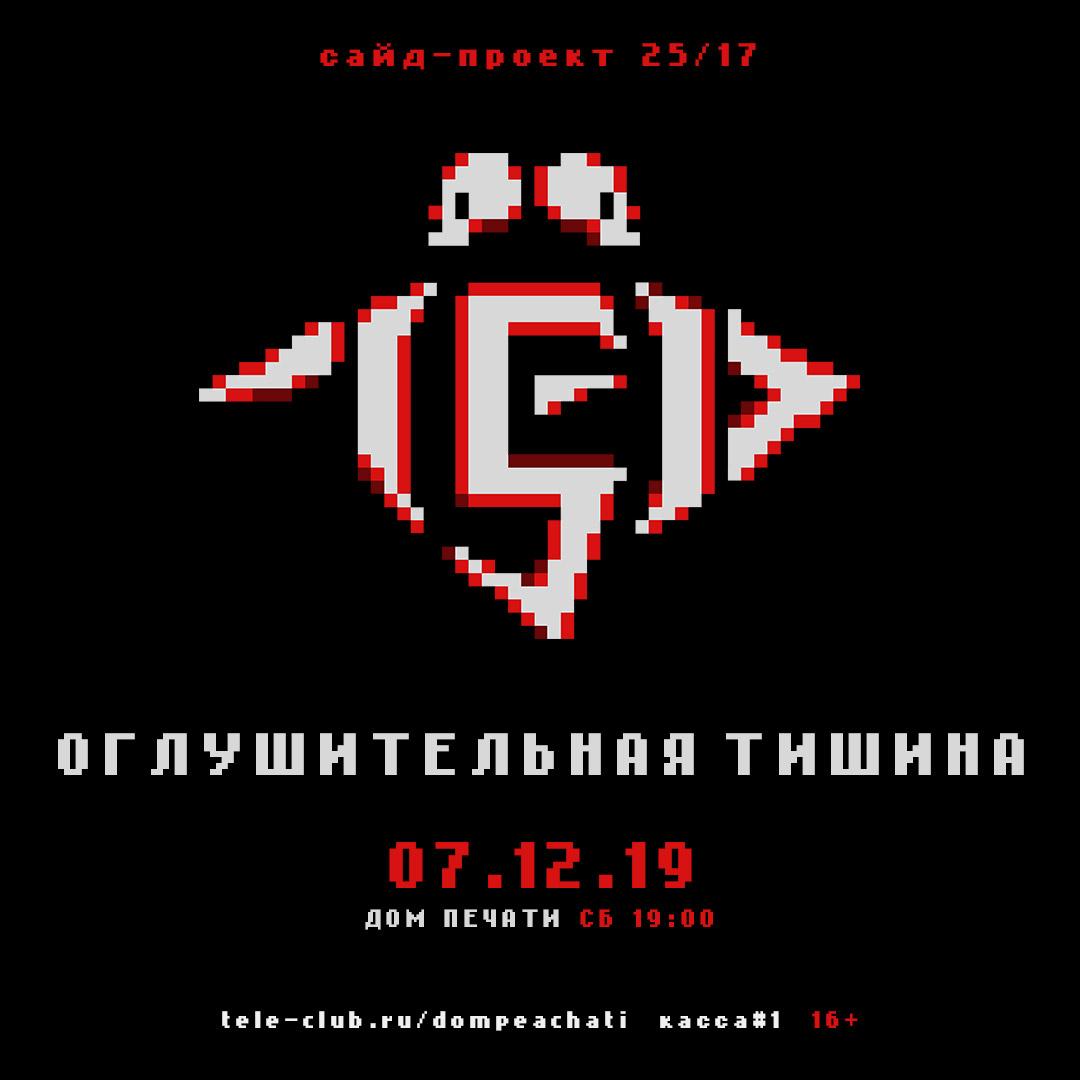 Афиша Екатеринбург Лёд 9 в Екатеринбурге 07.12.19 Дом печати