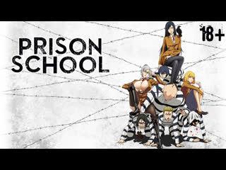 Школа-тюрьма / Prison School 1 сезон