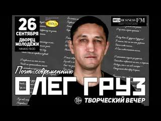 Олег Груз - Приглашение в Уфу