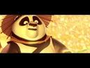 Кунг фу панда 3-По возвращается в мир смертных