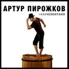 Обложка КАКЧЕЛЕНТАНО - Артур Пирожков
