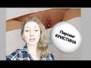 Интимный женский пирсинг КРИСТИНА